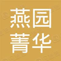 北京燕园菁华语言文化交流中心