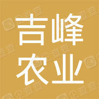 海南吉峰农业发展有限公司