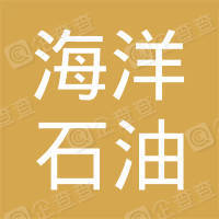《中国海洋石油报》社有限公司