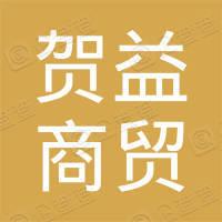 吉林省贺益商贸有限公司