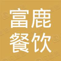 上海富鹿餐饮管理有限公司