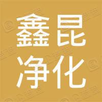 安徽鑫昆净化设备有限公司