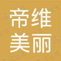 重庆帝维美丽之冠投资有限公司