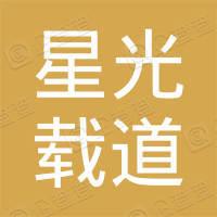北京星光载道蜡像馆有限公司
