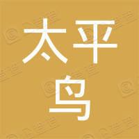 北京太平鸟服饰有限公司