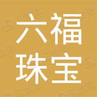六福珠宝(北京)有限公司