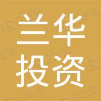 临沂市兰华投资管理服务中心(普通合伙)