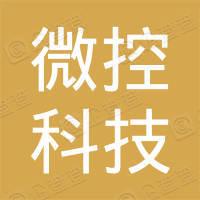 深圳微控科技有限公司