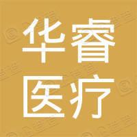 浙江华睿医疗创业投资有限公司