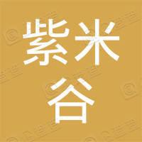 深圳市紫米谷网络科技合伙企业(有限合伙)