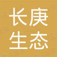 石城县长庚生态农业发展有限公司