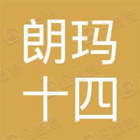 朗玛十四号(深圳)创业投资中心(有限合伙)