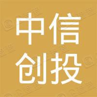 北京中信创投企业管理有限公司