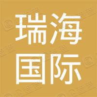 广东瑞海国际投资有限公司
