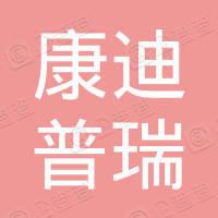 宁波康迪普瑞模具技术有限公司