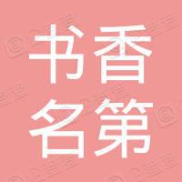 上海书香名第物业管理有限公司