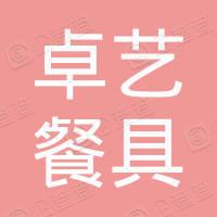 卓艺餐具用品(深圳)有限公司