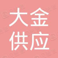 广州市大金供应链管理有限公司