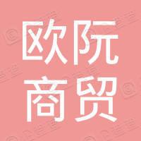 广州欧阮商贸商行