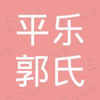 徐州平乐郭氏健康管理服务有限公司