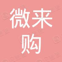 沛县微来购电子商务有限公司