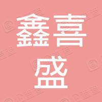 深圳市鑫喜盛商贸有限公司