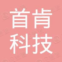 重庆首肯科技有限责任公司