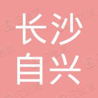 长沙市自兴人工智能职业技能培训学校有限公司