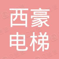 浙江西豪电梯成套设备制造有限公司