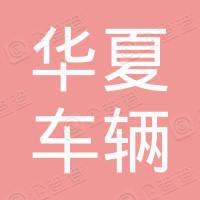 天津市华夏车辆制造有限公司