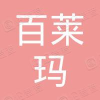 百莱玛(上海)机械有限公司