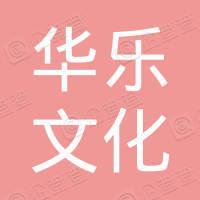山东华乐文化集团有限公司