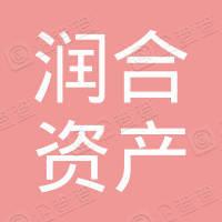 北京润合资产管理有限公司