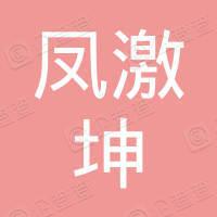 深圳市凤激坤科技有限公司