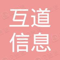 江苏互道信息科技有限公司
