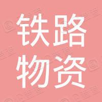 广州铁路物资有限公司