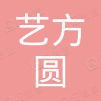 深圳市艺方圆广告装饰有限公司
