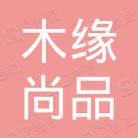 福建省木缘尚品木制品有限公司