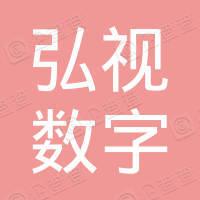 广东弘视数字传媒有限公司