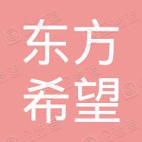北京东方希望饲料有限公司