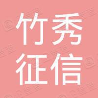 龙井市竹秀征信机构有限公司