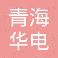 青海华电铁合金股份有限公司
