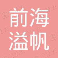 深圳市前海溢帆投资有限公司
