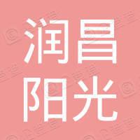 青岛市润昌阳光汽车销售服务有限公司
