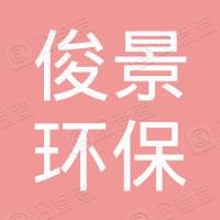 苏州俊景环保科技有限公司