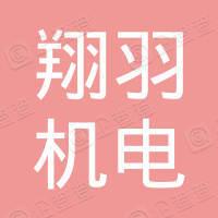 温州翔羽机电有限公司