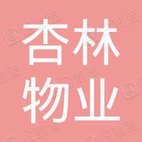北京杏林物业管理有限责任公司