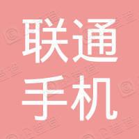 抚远市抚远镇中国联通手机卖场合作营业厅