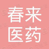 黑龙江省春来医药连锁有限公司