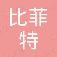 广州比菲特健身有限公司